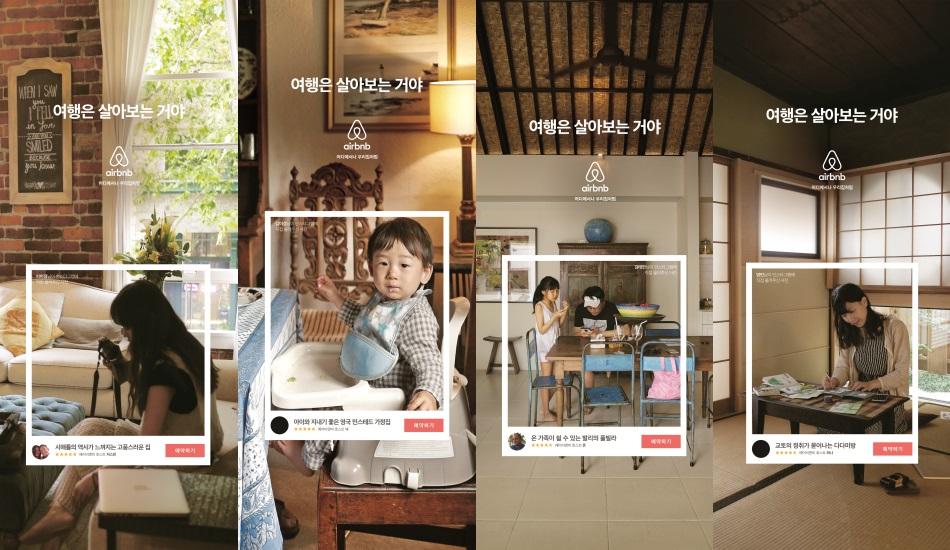 한국에서 진행한 옥외 광고 : 사용자의 실제 사진으로 작업해, 사람을 담는 하얀색 상자가 사람의 위치에 따라 변경되는 포맷으로 진행했다. ©Airbnb