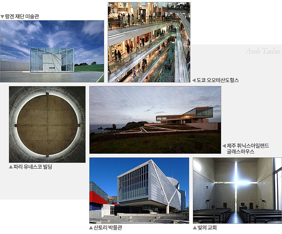 안도 다다오가 설계한 건물들 (출처: 조선일보 위클리비즈)