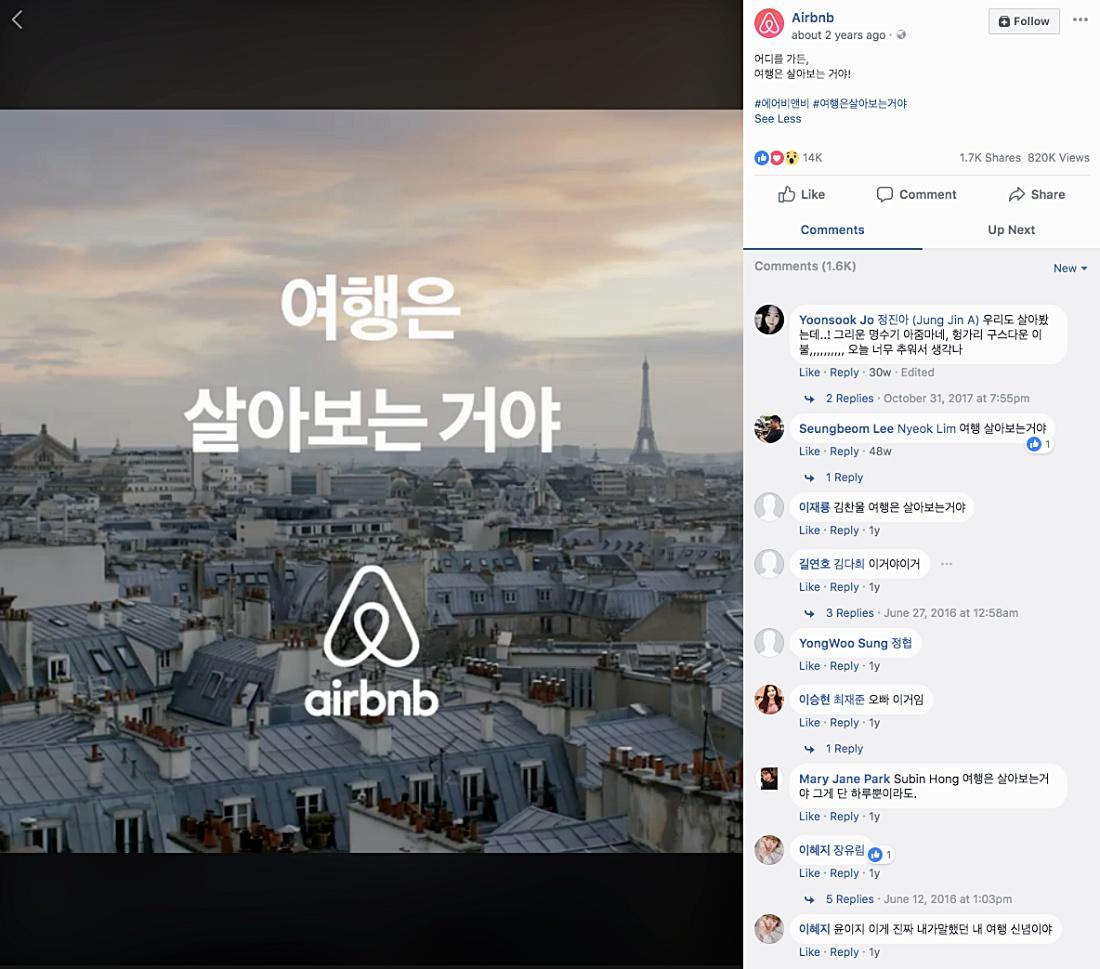 소셜 미디어 채널의 반응 ©Airbnb