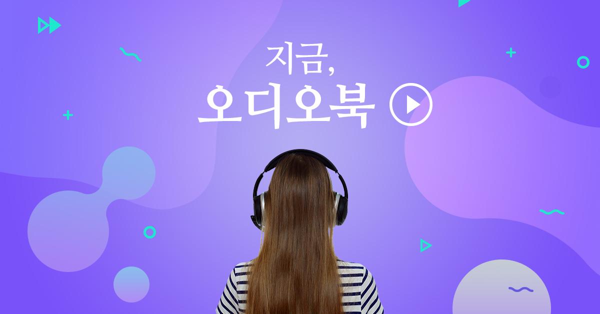 지금, 오디오북 - 한국에서 오디오북을 하면 안되는 걸까?