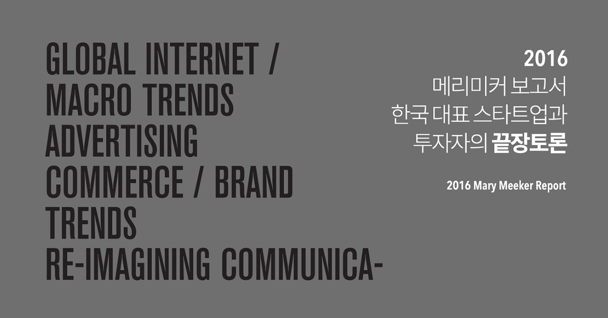 2016 메리 미커 보고서 - 한국 대표 스타트업과 투자자의 '끝장토론'