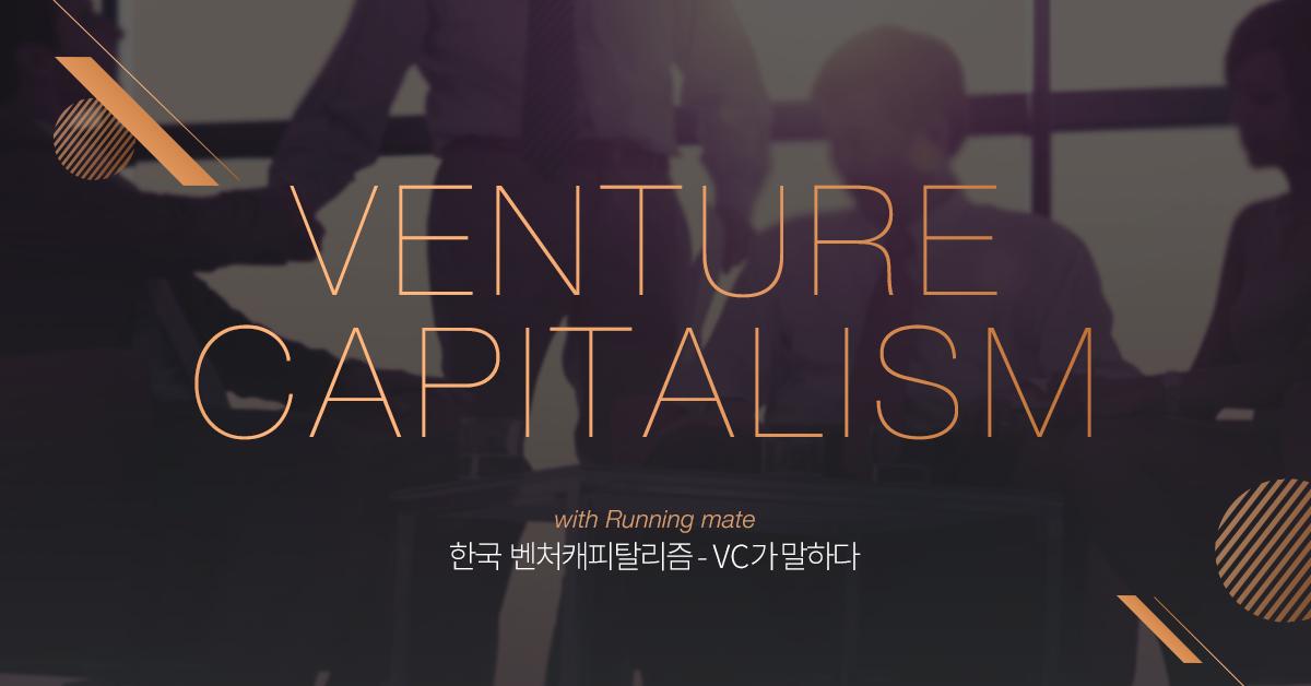 한국 벤처캐피탈리즘 - VC가 말하다