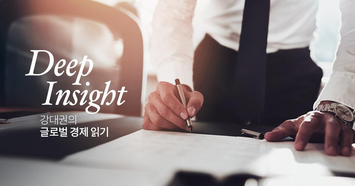 DEEP INSIGHT - 강대권의 글로벌 경제 읽기
