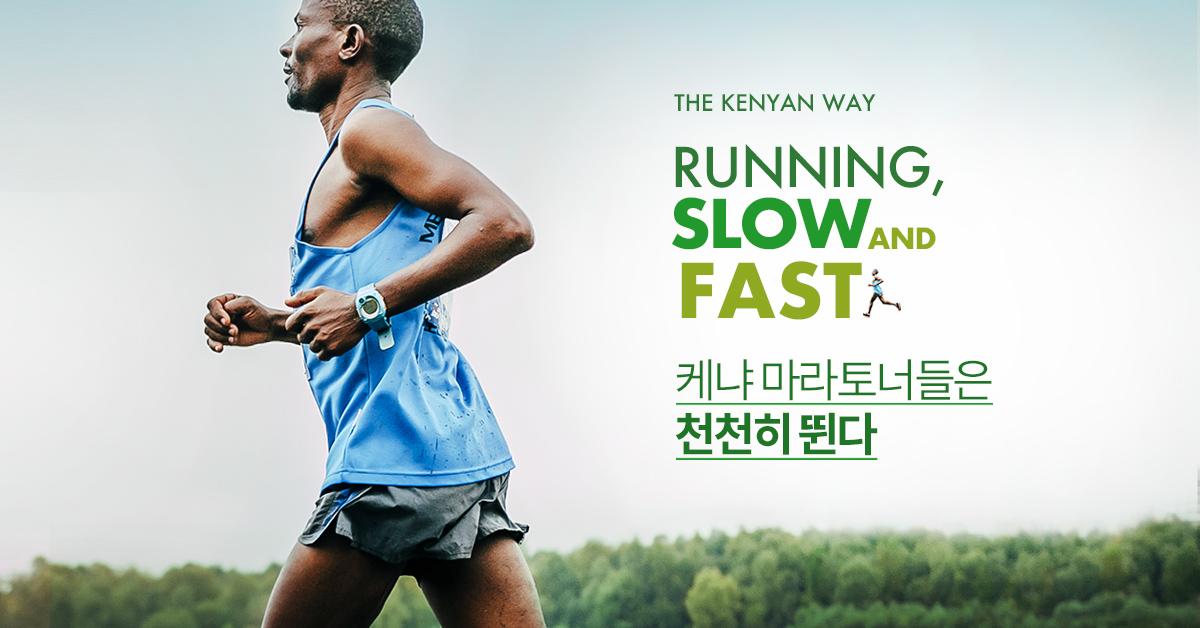 케냐 마라토너들은 천천히 뛴다, 자기계발, 마라톤, 달리기, 김성우, 마인드풀 러닝