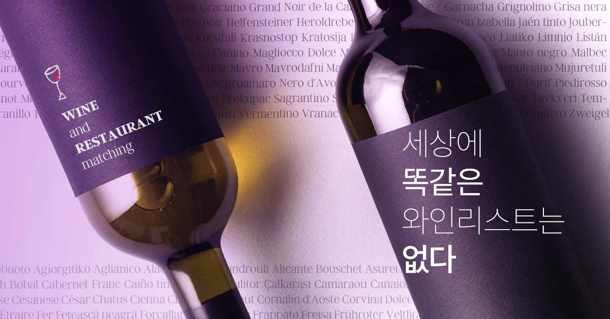 와인 콜키지, 레스토랑, 신의 물방울, 글래스 와인, 와인리스트, 와인 마스터, 와인 보관