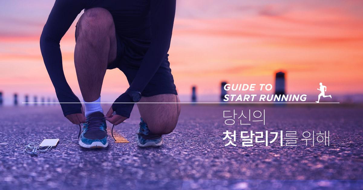 달리기, 달리기 효과, 달리기 건강, 달리기 늘리는 법, 달리기 루틴