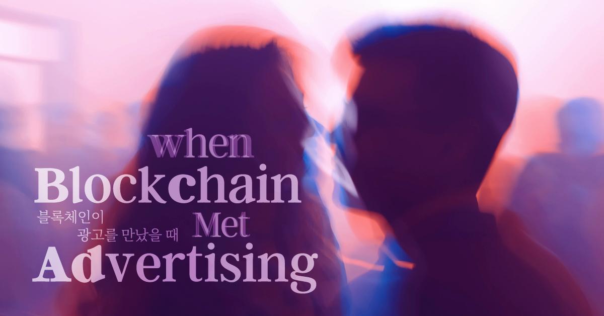 블록체인, 블록체인 광고, 최신 광고, 블록체인사례, 블록체인 기술, 블록체인 사례, 퍼블리