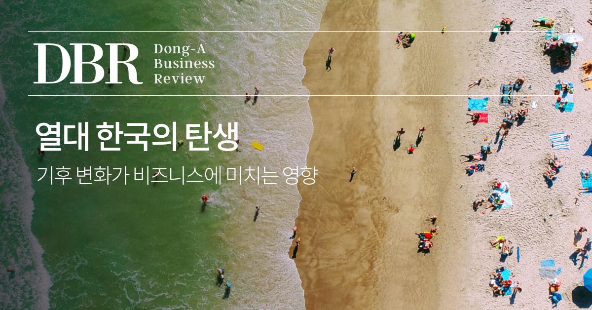 [DBR] 열대 한국의 탄생: 기후 변화가 비즈니스에 미치는 영향