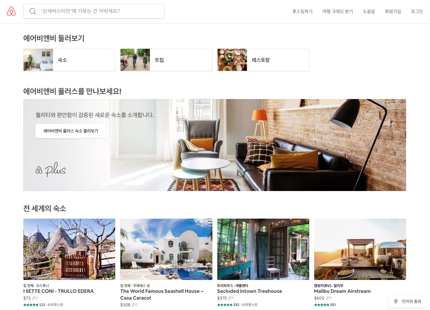 에어비앤비 한국어 홈페이지 ©Airbnb
