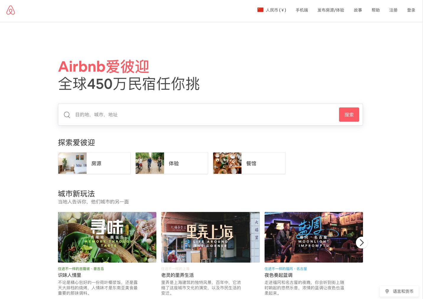 에어비앤비 중국어 홈페이지 ©Airbnb