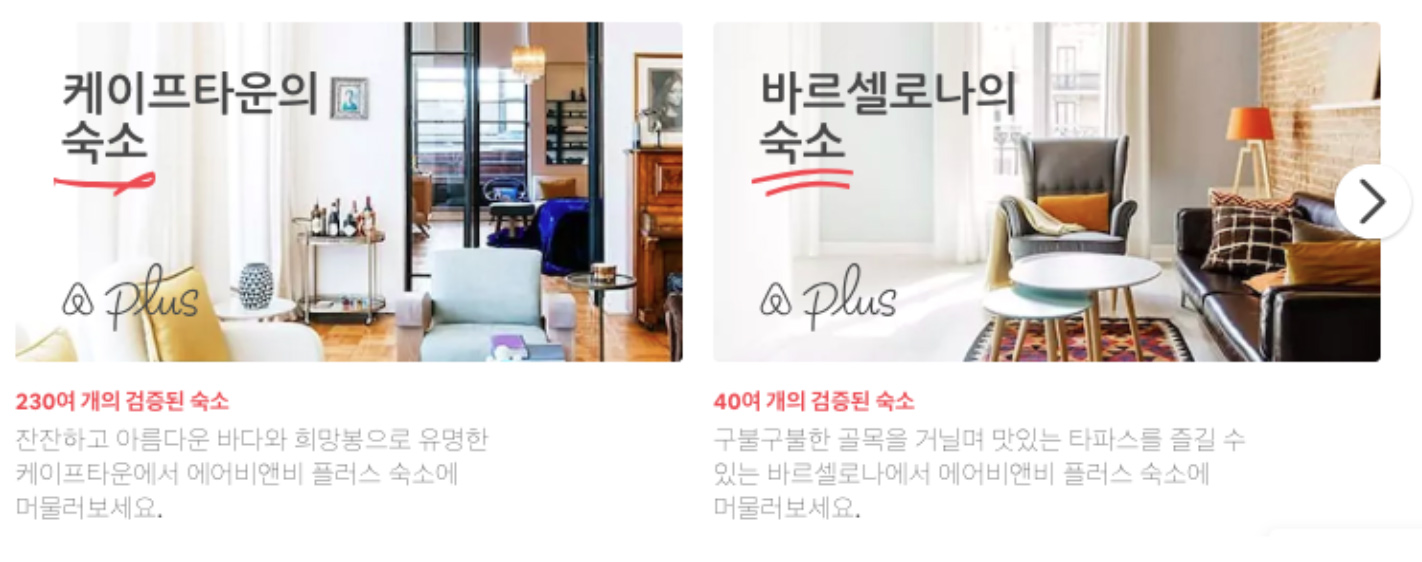 에어비앤비 플러스 숙소 페이지 한국어 버전 ©Airbnb