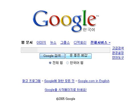 2005년 구글 한국어 버전 홈페이지에서 볼 수 있는 '운 좋은 예감' 버튼 ©Google