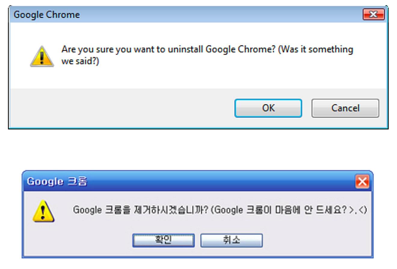 크롬 제거 메뉴를 선택하면 뜨는 팝업창 ©Google