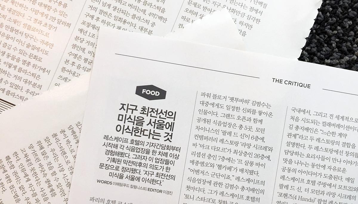 Food 지구 최전선의 미식을 서울에 이식한다는 것: The Critique (1)