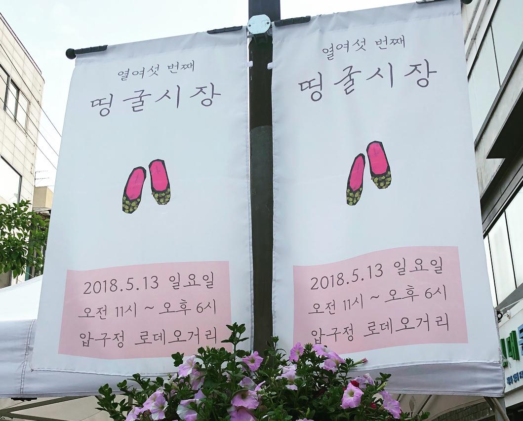 띵굴시장 홍보물 ©정창윤