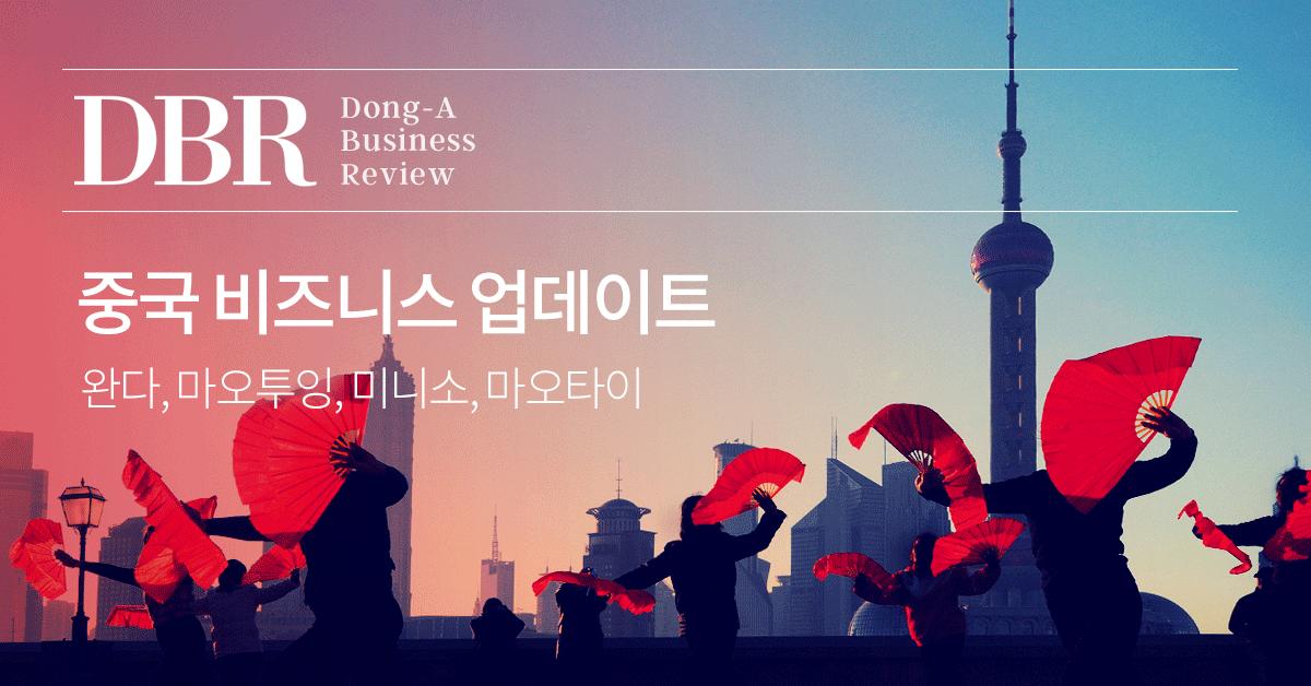[DBR] 중국 비즈니스 업데이트: 완다, 마오투잉, 미니소, 마오타이
