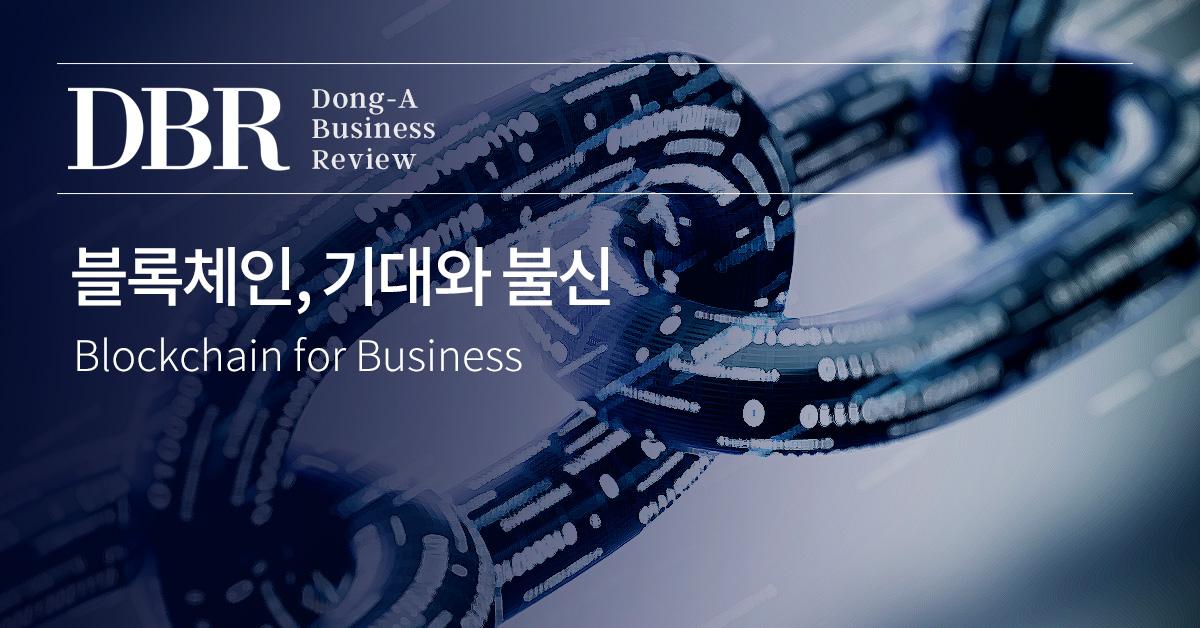 [DBR] 블록체인, 기대와 불신 - Blockchain for Business