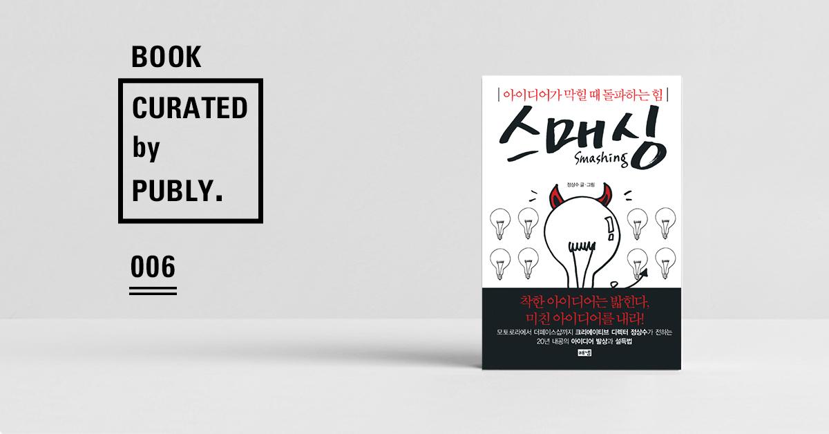 스매싱: 아이디어가 막힐 때 돌파하는 힘 - book curated by PUBLY