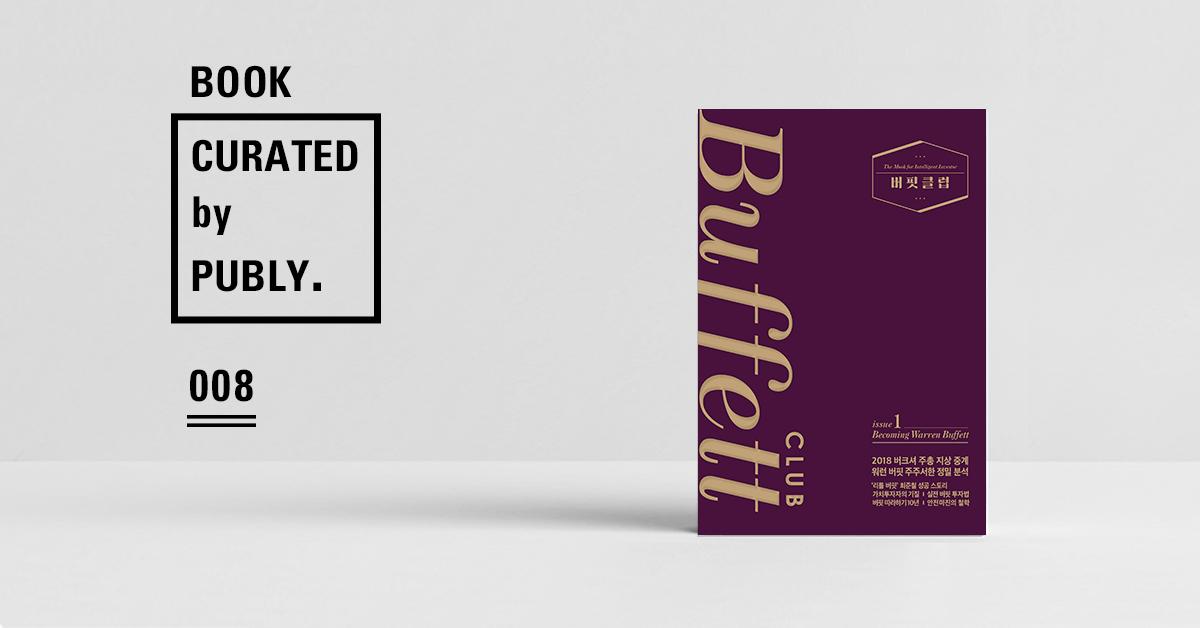버핏클럽: 비커밍(Becoming) 워런 버핏 - book curated by PUBLY
