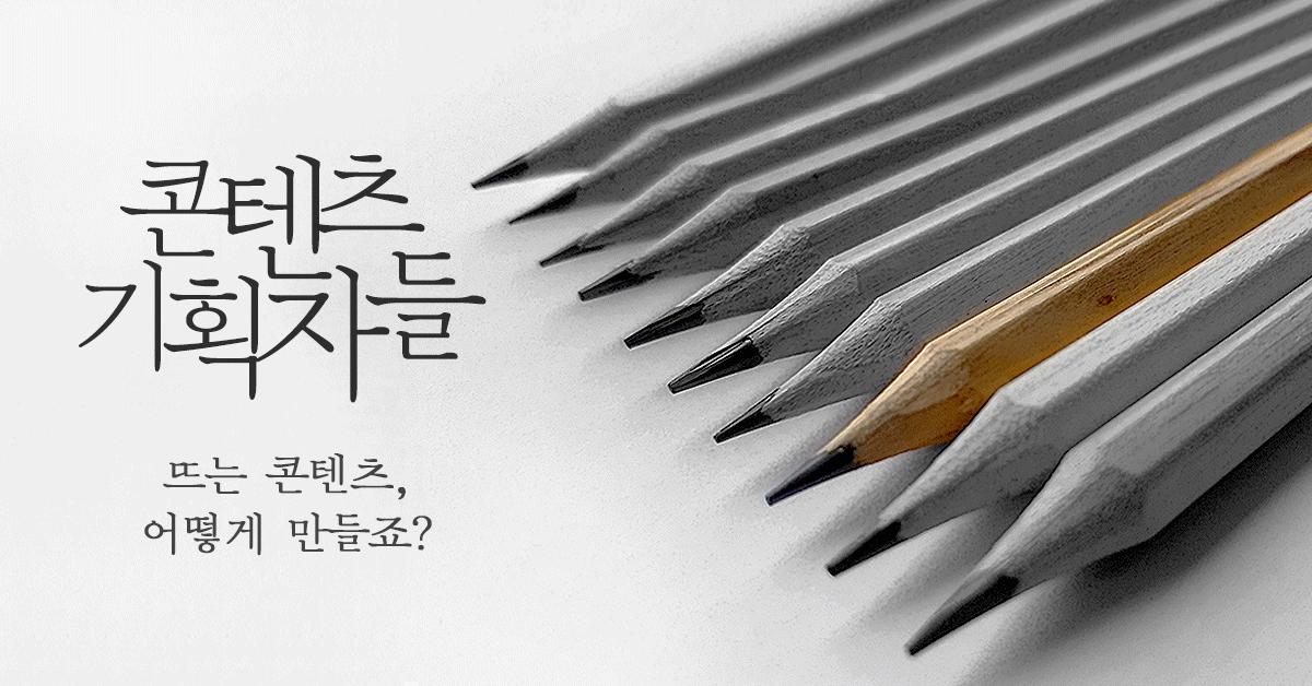 콘텐츠 기획자들, 돌고래유괴단, 스튜디오 드래곤, 스튜디오 룰루랄라