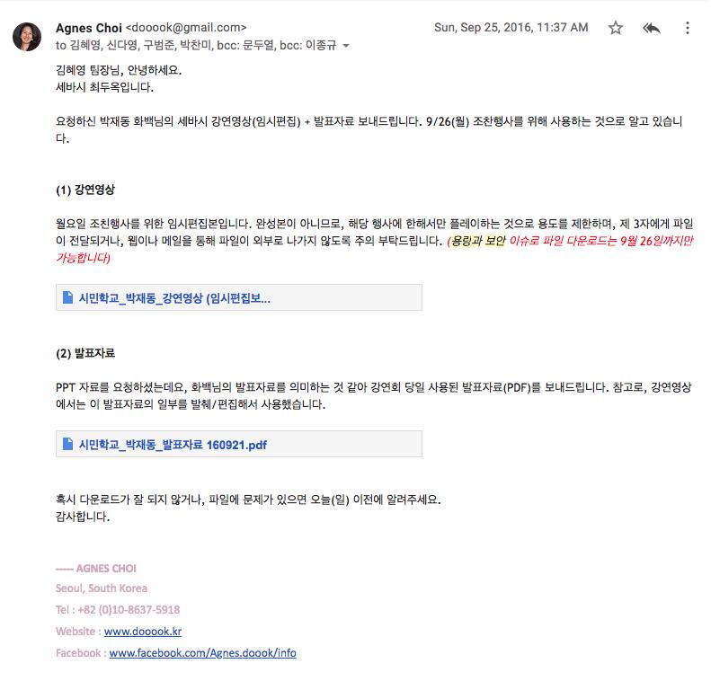 지메일(Gmail)에서 구글 드라이브 파일 링크 적용 화면 (이미지 제공: 최두옥)