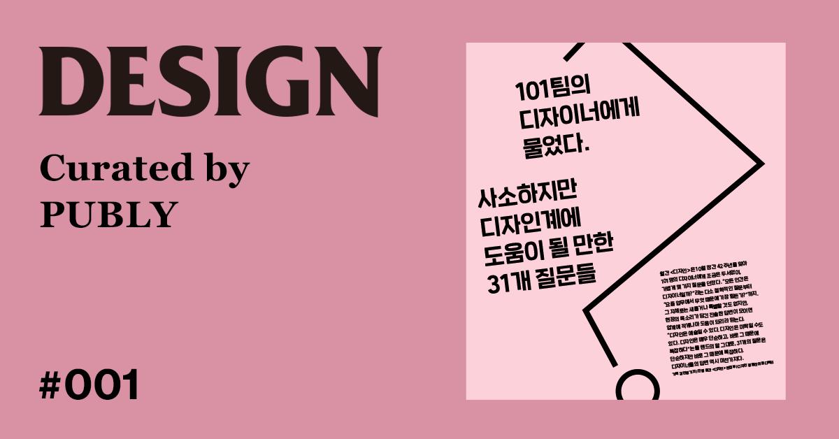 디자이너, 디자인, 디자인 잡지, 월간 디자인, 디자이너 채용, 퍼블리