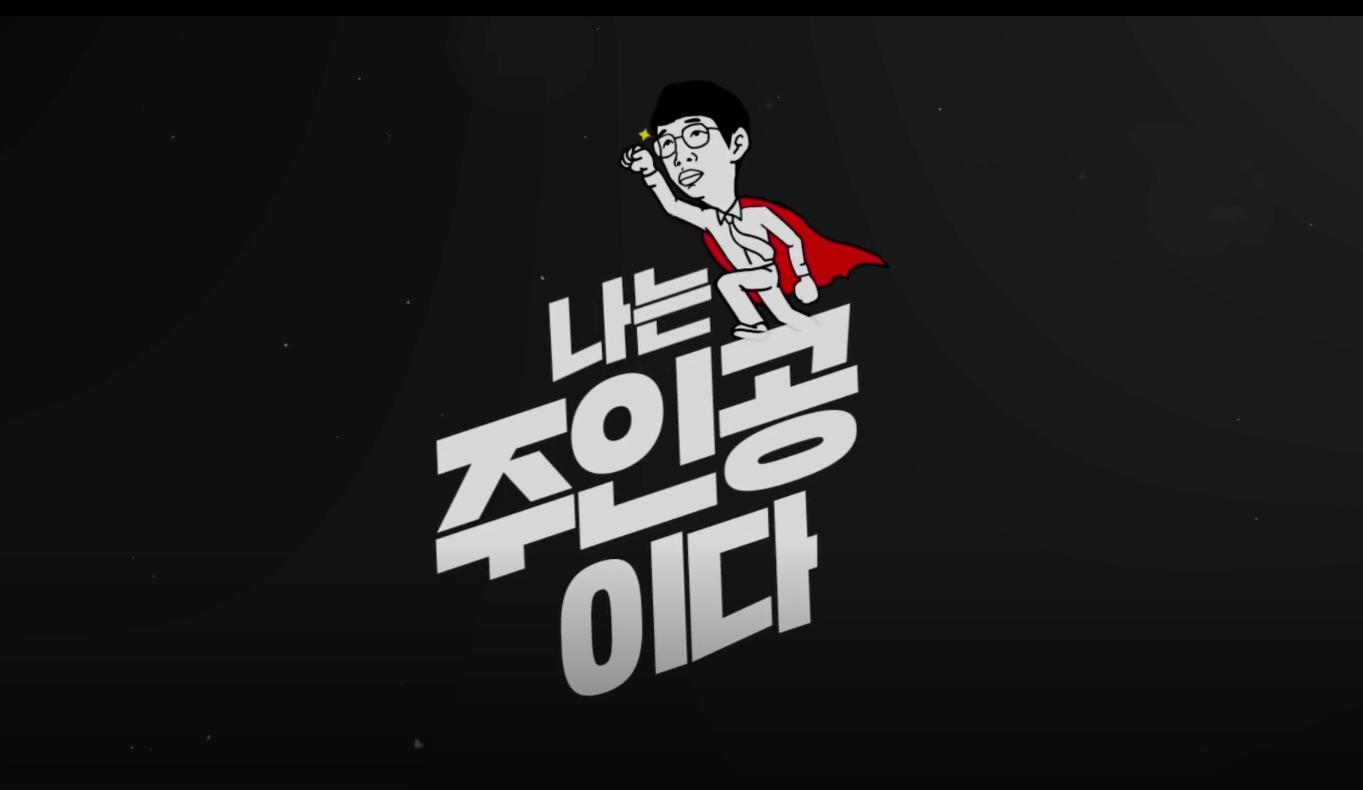 네이버TV로 유통된 웹드라마 <나는 주인공이다> ⓒDingo TV