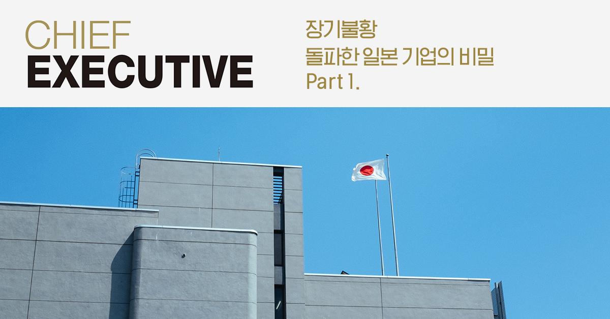 장기 불황 돌파한 일본 기업의 비밀 Part 1.