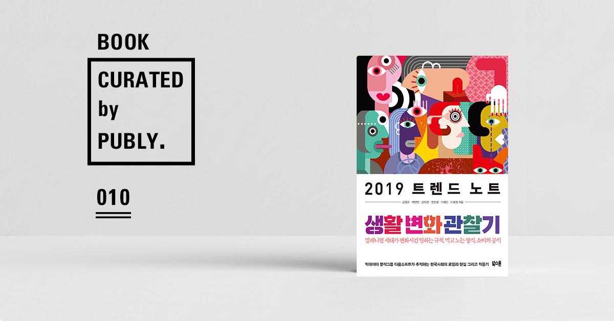 2019 트렌드노트: 생활 변화 관찰기 - Book Curated by PUBLY