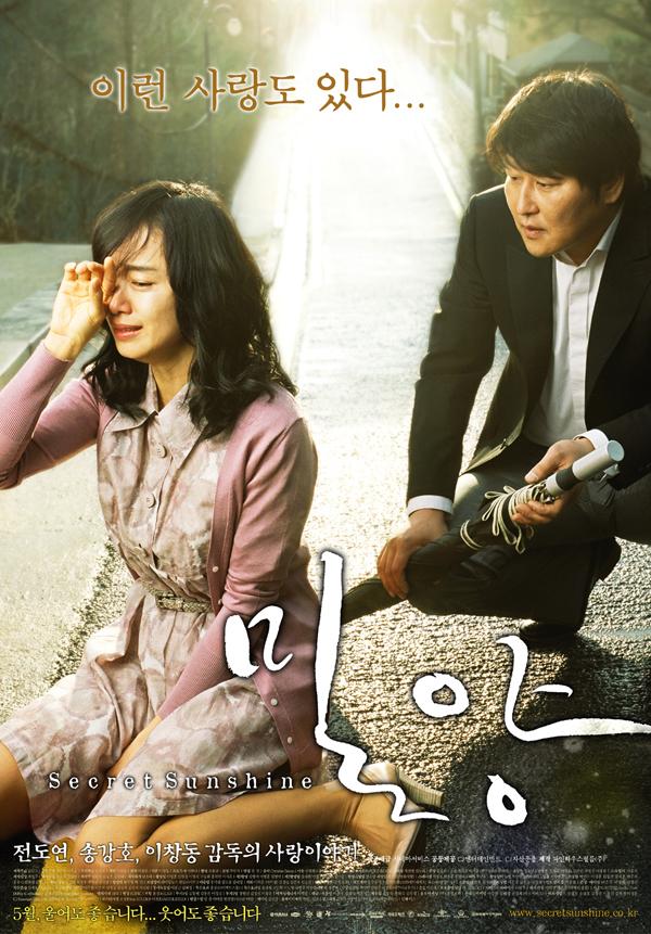 <밀양> 영화 포스터 ©밀양