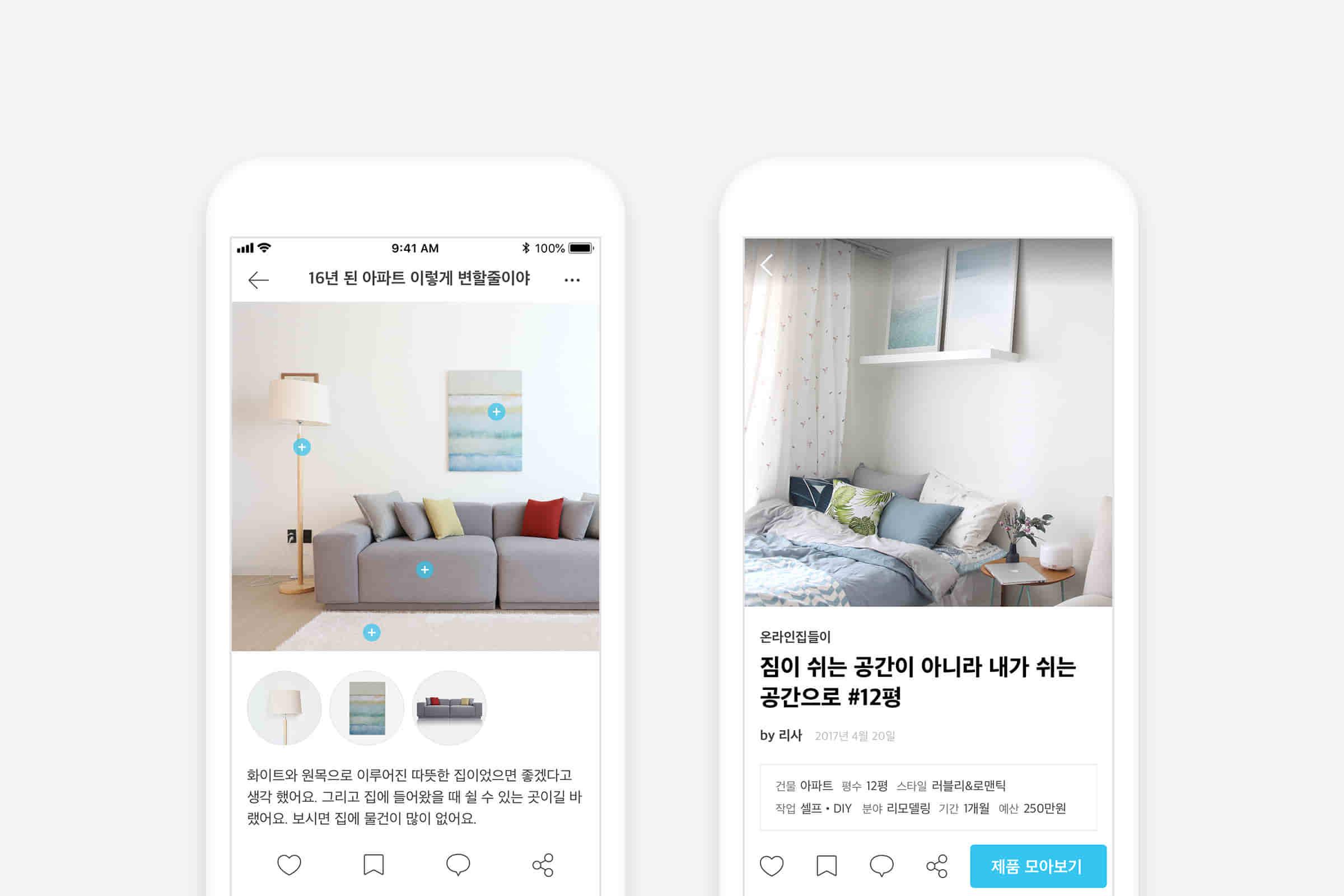 사용자의 인테리어 사진이 잘 보이는 UI 인터페이스 ⓒ오늘의집