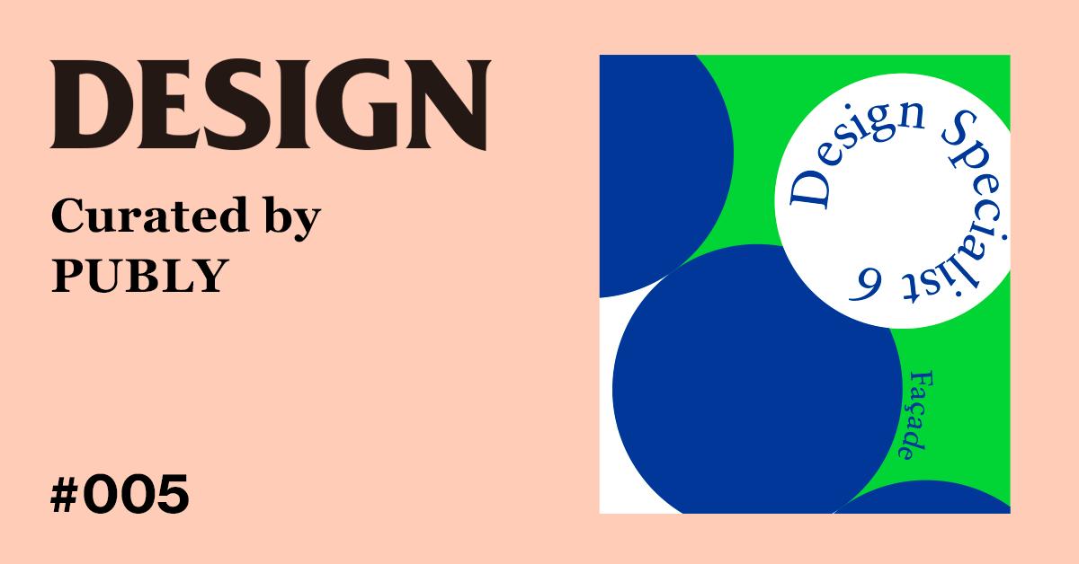 월간 <디자인> 트렌드 리포트 - 디자인 스페셜리스트 6인