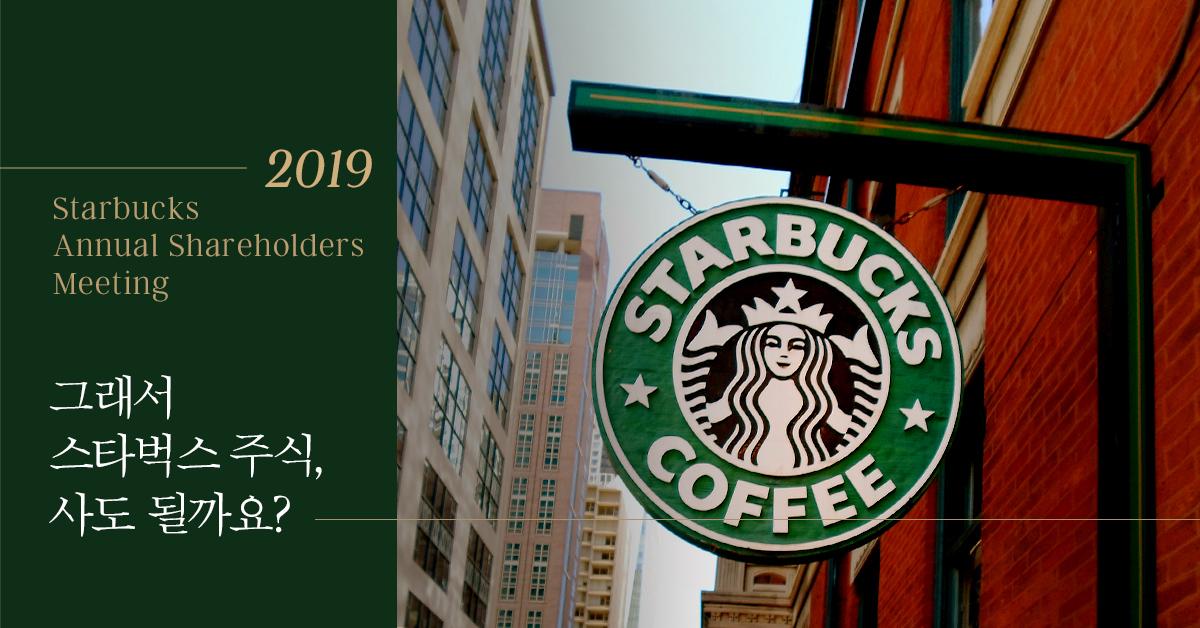 2019 스타벅스 주주총회 스케치 - 그래서 스타벅스 주식, 사야 할까요?