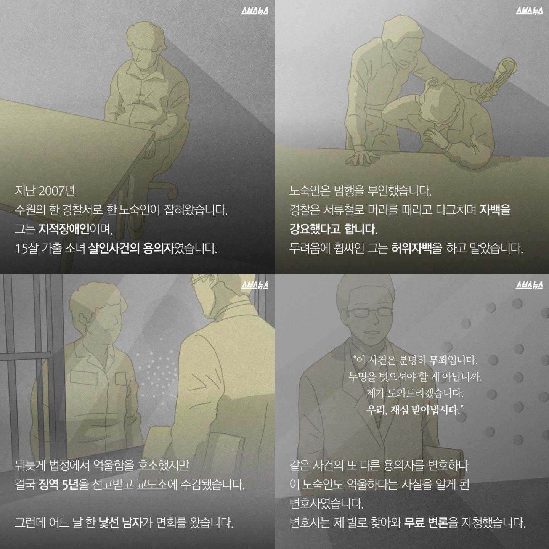 바보 변호사 박준영의 이야기를 묘사체로 다룬 카드뉴스 ©스브스뉴스 (전체 콘텐츠는 주석을 클릭하면 보실 수 있습니다.)