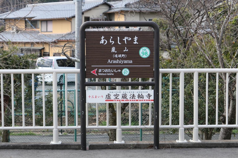 아라시야마 역에 도착한 모습. 분주한 도심과 달리 고즈넉한 분위기가 느껴졌다. ©생각노트