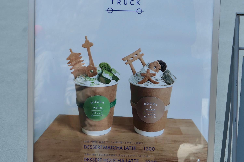 교토의 대표 랜드마크 사찰 모양을 딴 쿠키를 커피 위에 장식해 판매한다. ©생각노트