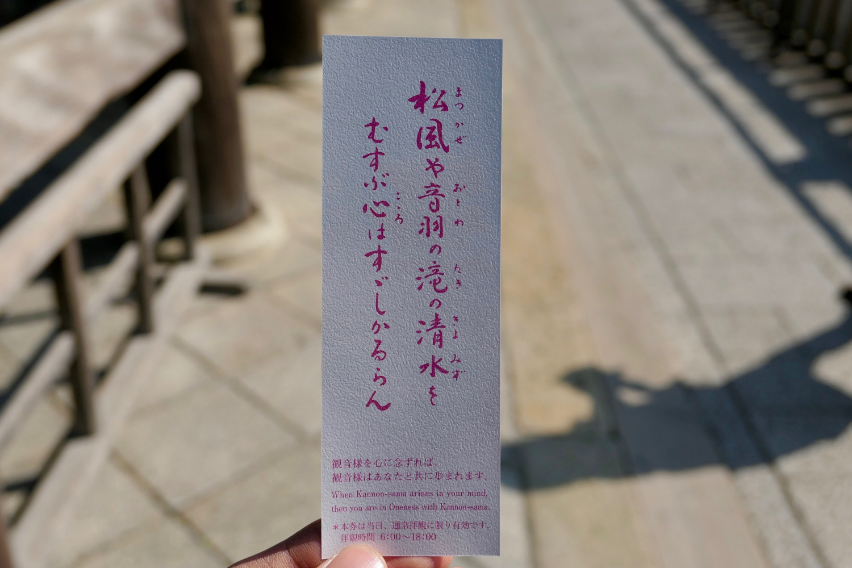 입장권 뒷면 문구. 기요미즈데라로 들어가면서 마음의 준비를 하게 한다. ©생각노트