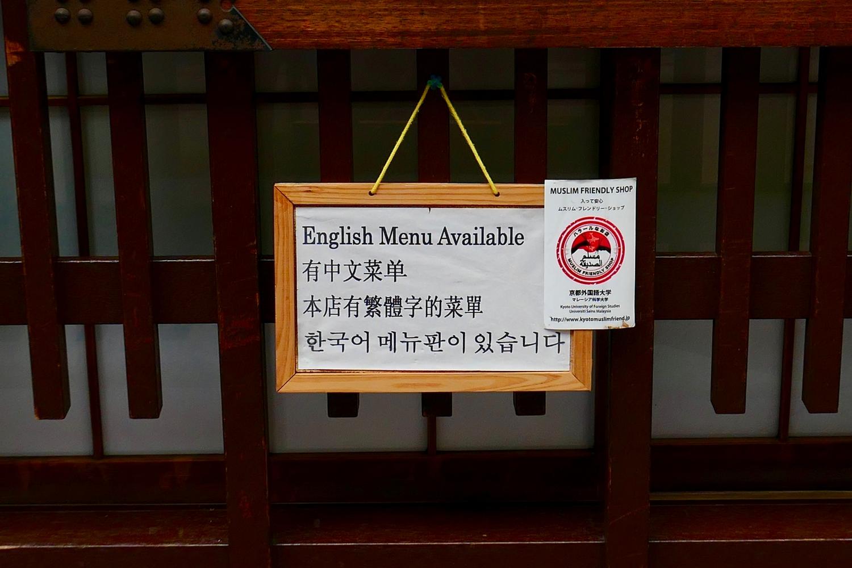 영어, 중국어, 일본어, 한국어 메뉴판이 있다는 가게 밖 안내문 ©생각노트