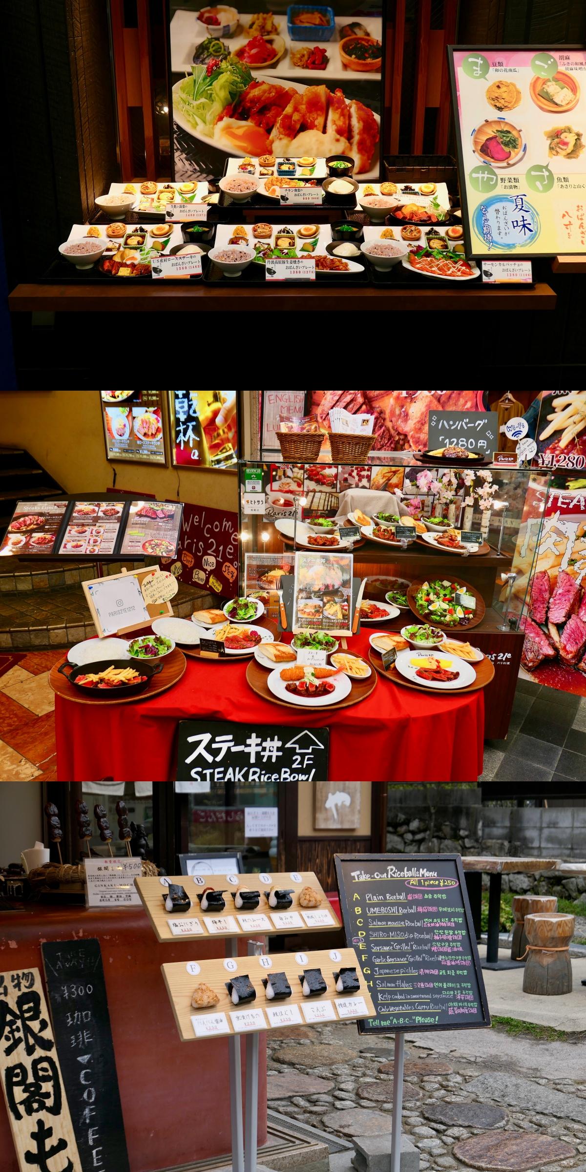 각각 다른 식당의 모습. 현지 언어를 잘 모르는 관광객도 가게 앞 음식 모형을 보고 메뉴를 예측할 수 있다. ©생각노트