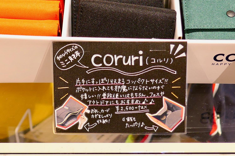 지갑 사용 예시 사진을 메모에 붙여 놓았다. ©생각노트