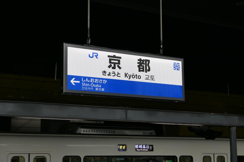 오사카에서 하루카 열차를 타고 교토에 도착했다.  ©생각노트