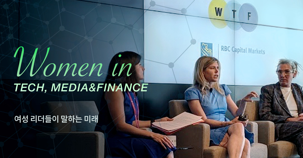 여성 리더들이 말하는 미래: Women in Tech, Media & Finance 2019