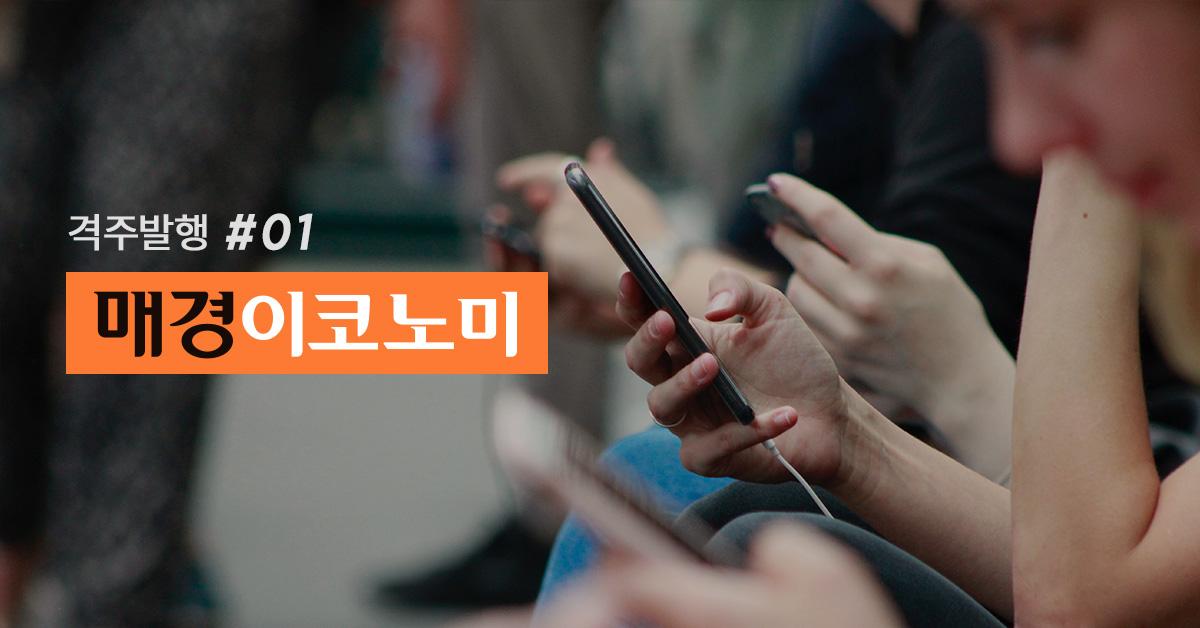 Z세대가 온다: 밀레니얼과 닮은 듯 다른, 스마트폰 쥐고 자란 세대