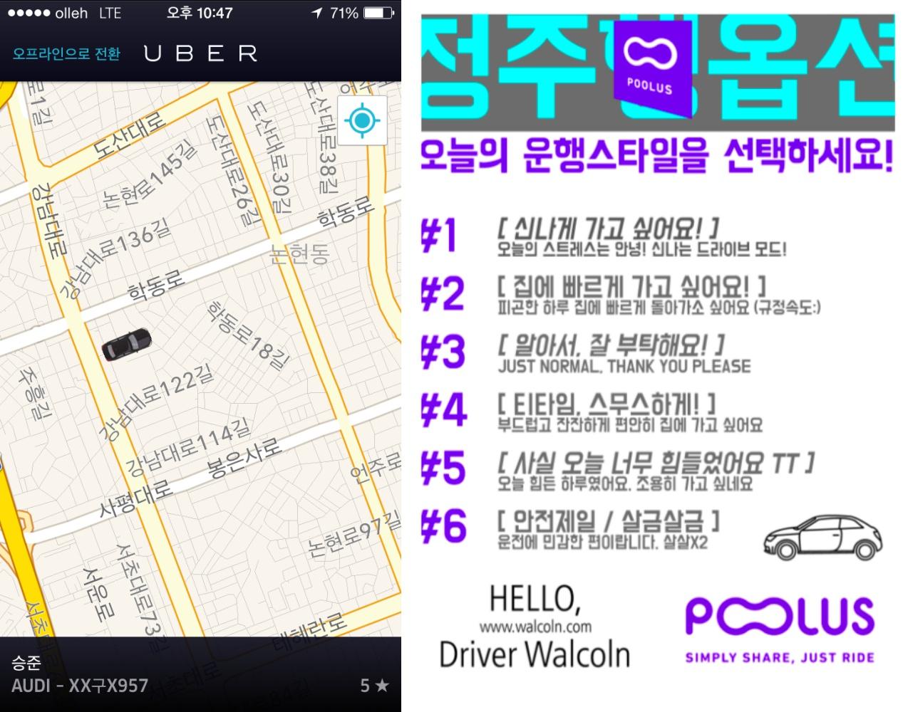 MaaS 비즈니스를 이해하기 위한 방법으로 2015년에는 우버엑스(Uber X), 2017년에는 풀러스와 럭시 플랫폼에 서비스 공급자(드라이버)로 참여했다. 승객(라이더)이 편안한 여정을 즐길 방법을 고민하다 6가지 주행패턴을 만들어 운행 전에 선택할 수 있도록 안내했다. ©이승준