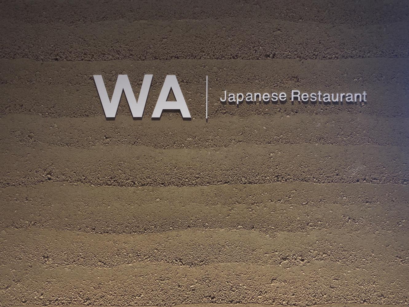 무인양품 유라쿠초점을 철거하면서 나온 흙과 돌을 재활용한 일식당 '와' 입구를 통해 무지 호텔 긴자 소재에 담겨 있는 지역성을 엿볼 수 있다. ©이승준