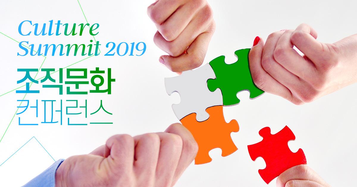 내가 나일 수 있는 조직을 위해: Culture Summit 2019