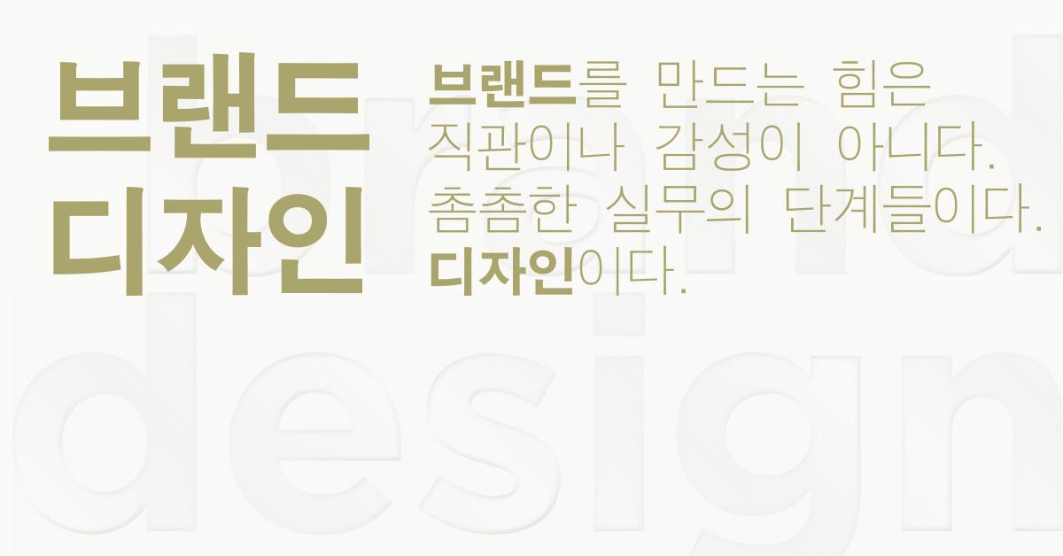 브랜드 디자인: 촘촘한 실무의 단계들