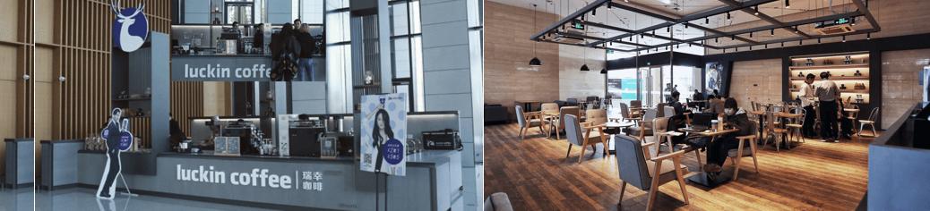 중국 루이싱 커피. 2017년 10월 첫 가게를 오픈해 2018년 말 2000여 개에 달하는 가게를 추가 오픈했다. (사진: 루이싱 커피 홈페이지)