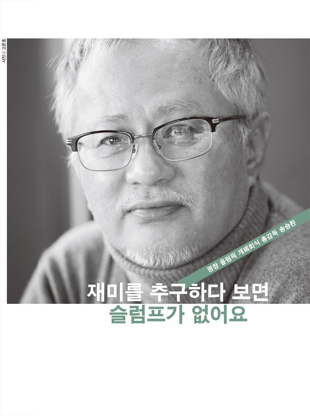 평창 올림픽 개폐회식 총감독 송승환 ⓒ어떤책