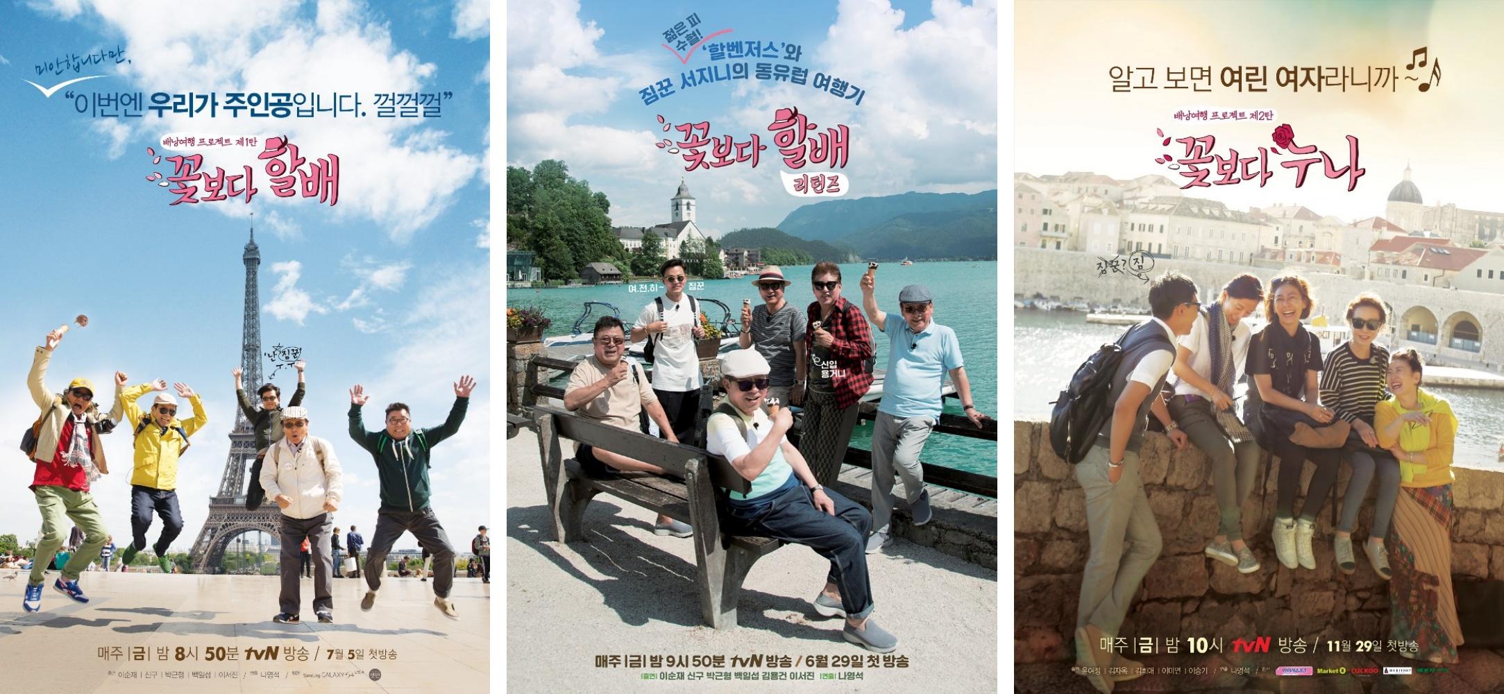 나영석 PD가 '시즌제' 예능 형식을 도입한 예능프로그램 <꽃보다> 시리즈 ©CJ ENM